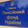 В Украине подняли размер средней пенсии