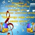 У Новограді вулицями курсуватиме музичний автобус