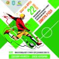 Футбольний сезон на стадіоні «Спартак Арена» стартує 22 серпня