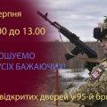 Житомирські десантники запрошують на День відкритих дверей