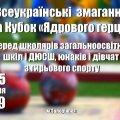 Житомирські школярі вдруге виборюватимуть звання найсильніших в Україні