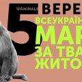 Житомир виходить на марш за тварин