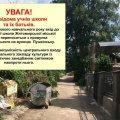 В Житомирі з початку нового шкільного року переноситься вхід до художньої школи