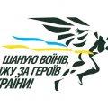 У Житомирі відбудеться забіг «Шаную воїнів. Біжу за Героїв України»