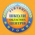 Рейтинг шкіл Житомира 2019 року