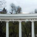 Парк імені Юрія Гагаріна у Житомирі - парк з унікальною історією. ФОТО