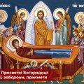 28 серпня: Перша Пречиста або Успіння Богородиці. Традиції, заборони, прикмети