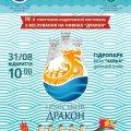 """В Житомирі відбудеться фестиваль з веслування на човнах """"Дракон"""""""