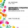 """30 серпня буде проводитись """"гаряча лінія"""" на тему """"Державна соціальна допомога малозабезпеченим сім'ям"""""""