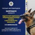 Поліція Житомирщини запрошує відвідати відкритий чемпіонат з багатоборства кінологів