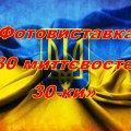 У Новограді презентували фотовиставку «30 миттєвостей 30-ки»