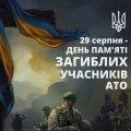 29 серпня відзначають День пам'яті загиблих захисників України
