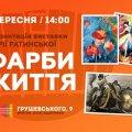 1 вересня в Житомирі відбудеться презентація першої виставки молодої художниці Марії Ратинської