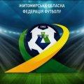 Розпочинається прийом заявок на Відкритий Кубок міста Житомира!
