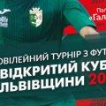 Житомирський ФК ІнБев вийшов до фіналу Кубку Львівщини