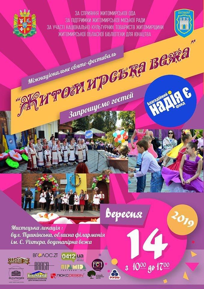 У Житомирі відбудеться фестиваль «Житомирська вежа»