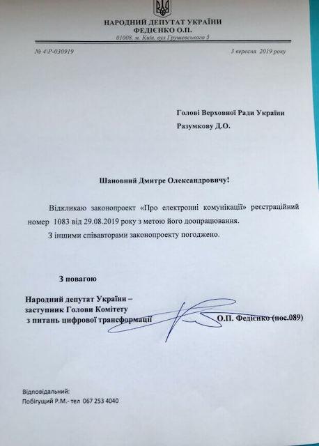 «Слуга народа» лишит украинцев любимой услуги: теперь только с паспортом