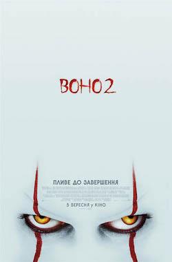 Розклад сеансів фільмів кінотеатру «Україна» з 05/09/19 по 11/09/19