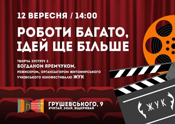 12 вересня в Житомирі відбудеться творча зустріч з засновником житомирського учнівського кінофестивалю «ЖУК», головою студії «Dreamstep»  Богданом Яремчуком