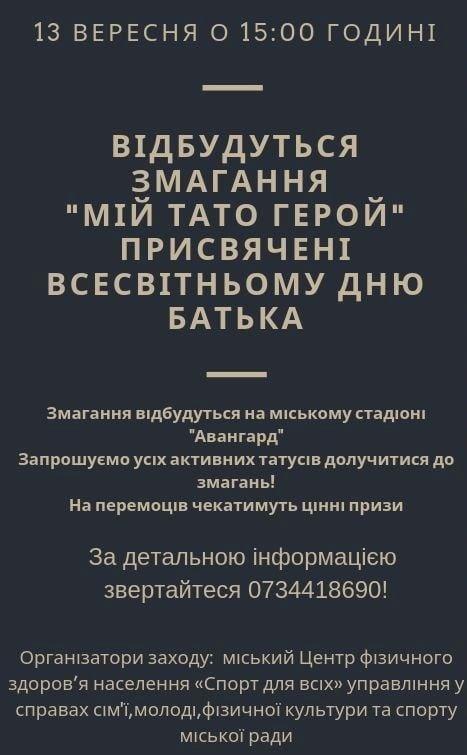 """У Новограді відбудуться змагання """"Мій тато - герой"""""""