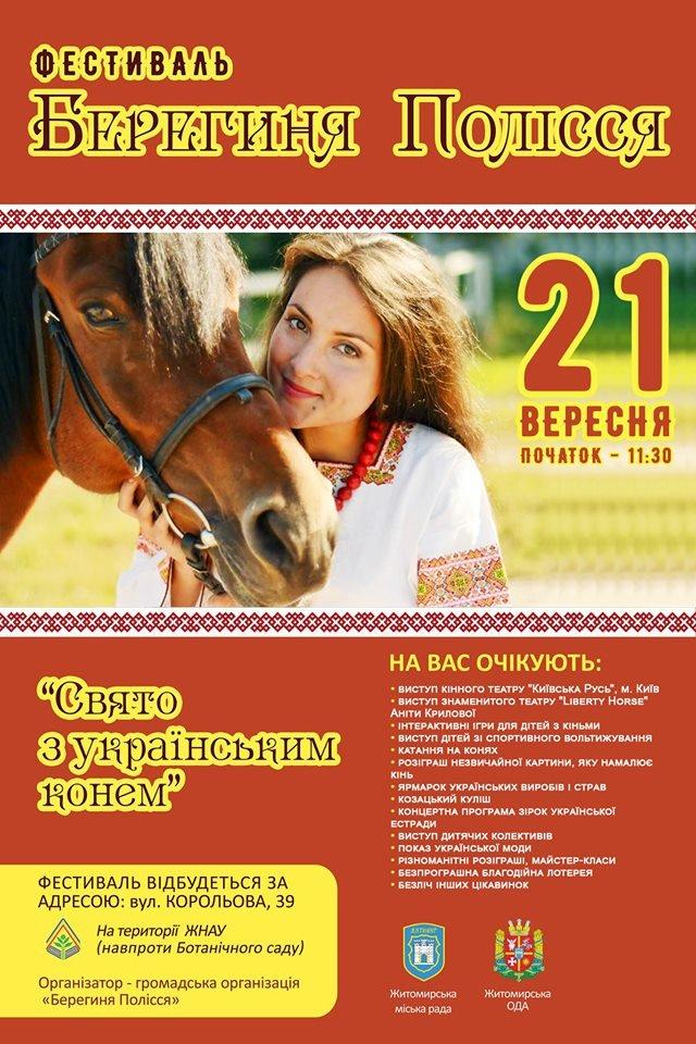 """У Житомирі відбудеться фестиваль """"Берегиня Полісся. Свято з українським конем"""""""