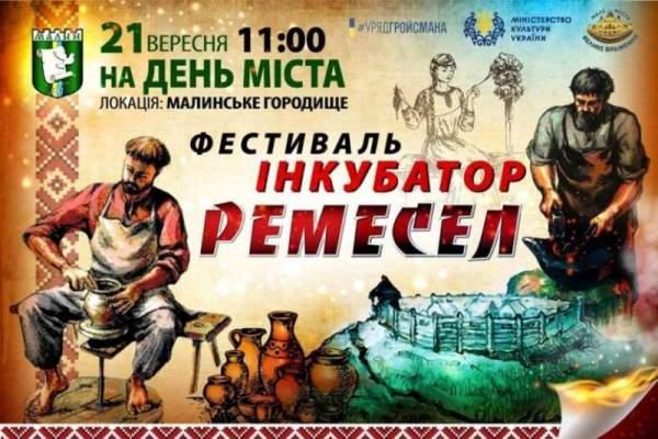 На Житомирщині відбудеться фестиваль «Інкубатор ремесел»