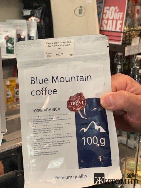 Ви знаєте, скільки коштує найдорожча кава у Житомирі?