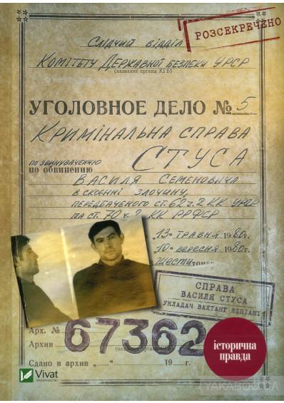 Сьогодні до Житомира приїздить Вахтанг Кіпіані
