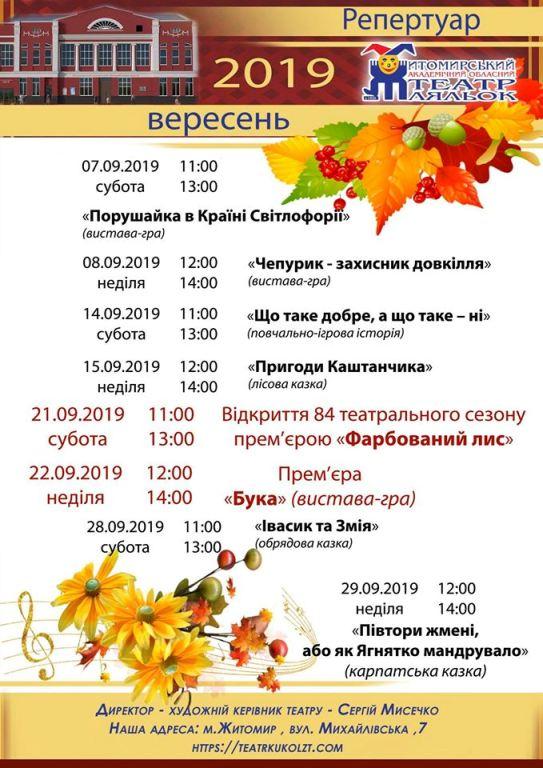 Репертуар житомирського театру ляльок. ПРОГРАМА