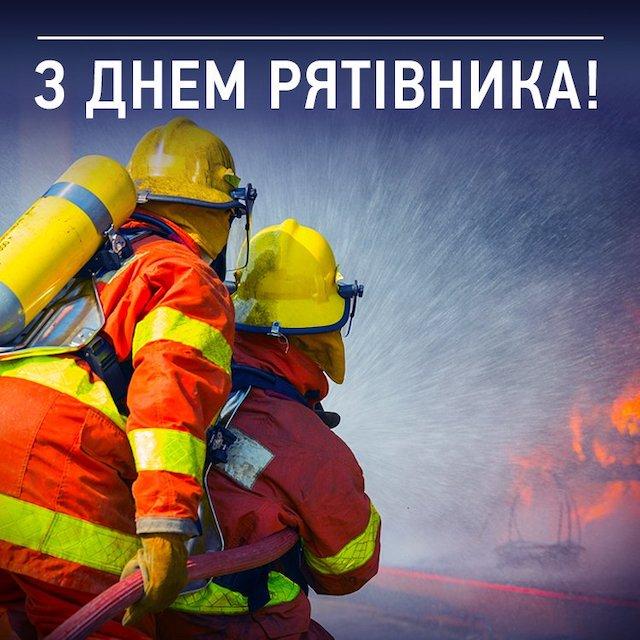 17 вересня – свято всіх рятівників України