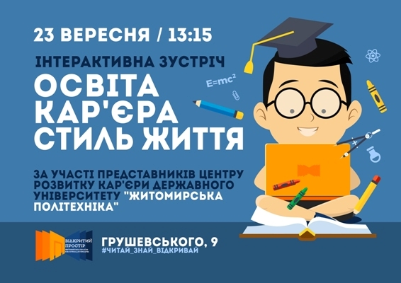 """23 вересня у Житомирі відбудеться інтерактивна зустріч """"Освіта. Кар'єра. Стиль життя"""""""