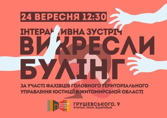 """В Житомирі 24 вересня відбудеться інтерактивна зустріч """"Викресли булінг"""""""