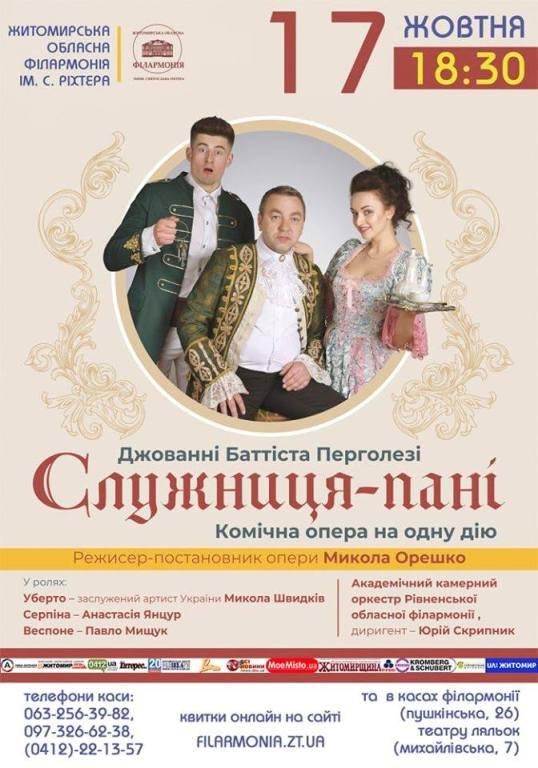 У Житомирі відбудеться комічна міні-опера «Служниця-пані»