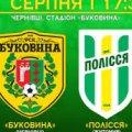 ФК «Полісся» обіграв «Буковину»