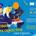 У Житомирі відбудеться Всеукраїнський фестиваль військових духових оркестрів