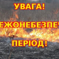 Будьте пильні! На Житомирщині оголошено найвищий рівень пожежної небезпеки