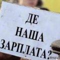 ТОП-10 найбільших на Житомирщині підприємств - боржників з виплати заробітної плати