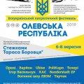 6 вересня стартує патріотичний фестиваль «Олевська республіка»