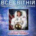 У музеї космонавтики відбудеться зустріч з американською астронавткою