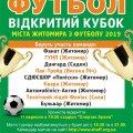 Запрошуємо на старт відкритого Кубку міста Житомира з футболу 2019!