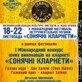"""У Житомирі відбудеться фестиваль інструментальної музики """"Сонячні кларнети"""""""