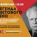 17 вересня в Житомирі відбудеться краєзнавча мандрівка «Легенда світового кіно» до 125-річчя від дня народження Олександра Довженка