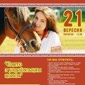 """21 вересня у Житомирі відбудеться фестиваль """"Берегиня Полісся. Свято з українським конем"""". ПРОГРАМА"""