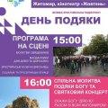 В Житомирі 22 вересня відбудеться свято Всеукраїнського Дня Подяки. ПРОГРАМА