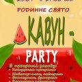 У зв'язку із загибеллю працівників Житомирського ТТУ та оголошеною триденною жалобою «КАВУН-PARTY» перенесено