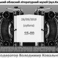 В Житомирі продовжуються літературні зустрічі, започатковані Вячеславом Шнайдером