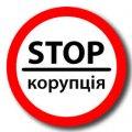 В Андрушівському районі семеро депутатів - міської та сільських рад - порушили антикорупційне законодавство