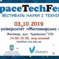"""В Державному університеті """"Житомирська політехніка"""" пройде фестиваль технологій, науки та космосу """"Space Tech Fest 2019"""""""