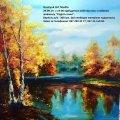 """У Житомирі відбудеться майстер-клас з олійного живопису """"Радість осені"""""""