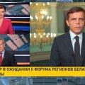 Житомир готується прийняти Форум регіонів України та Білорусі: чого очікувати житомирянам?